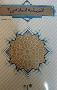 اندیشه اسلامی ۲