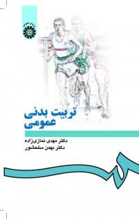 تربیت بدنی عمومی (تجدید نظر اساسی )