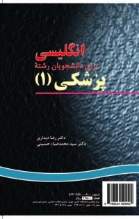 انگلیسی برای دانشجویان رشته پزشکی (1)