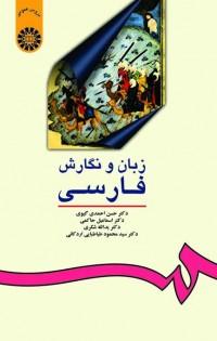زبان و نگارش فارسی