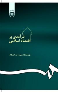 درآمدی بر اقتصاد اسلامی