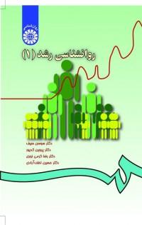 روانشناسی رشد (1)