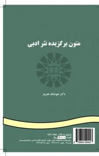 متون برگزیده نثر ادبی