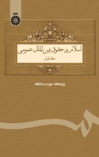 اسلام و حقوق بین الملل عمومی (جلد اول)