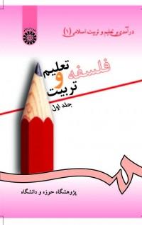 فلسفه تعلیم و تربیت(جلد اول)درآمدی بر تعلیم و تربیت اسلامی(1)