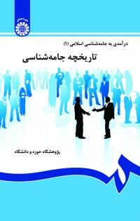 تاریخچه جامعهشناسی (درآمدی به جامعهشناسی اسلامی 1)