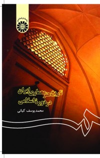 تاریخ هنر معماری ایران در دورهء اسلامی