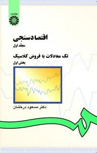 اقتصادسنجی:مجلد اول،تک معادلات با فروض کلاسیک (بخش اول)