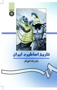 تاریخ اساطیری ایران