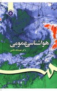 هواشناسی عمومی