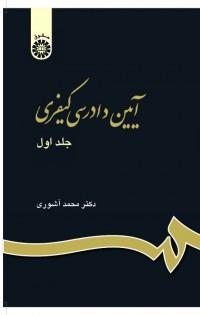 آیین دادرسی کیفری (جلد اول) (وبراست 5: با تجدید نظر اساسی)