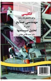 انگلیسی رشتهء مهندسی صنایع کتاب (3) : تحلیل سیستمها