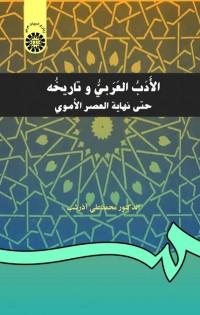 الادب العربی و تاریخه (حتی نهایه العصر الاموی)