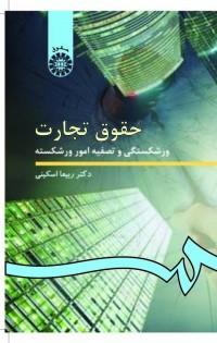 حقوق تجارت : ورشکستگی و تصفیه امور ورشکسته