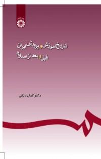 تاریخ آموزش و پرورش ایران