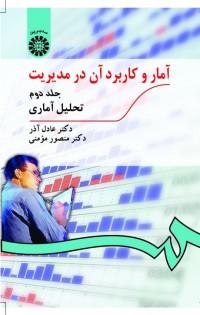 آمار و کاربرد آن در مدیریت (جلد دوم: تحلیل آماری)