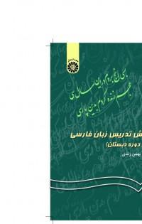 روش تدریس زبان فارسی (در دوره دبستان)