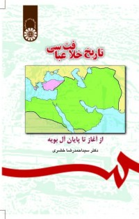 تاریخ خلافت عباسی: از آغاز تا پایان آل بویه