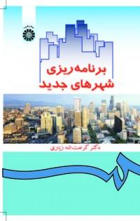 برنامه ریزی شهرهای جدید