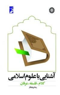 آشنایی با علوم اسلامی : کلام، فلسفه، عرفان