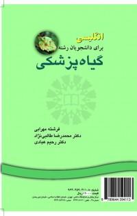 انگلیسی برای دانشجویان رشته گیاه پزشکی