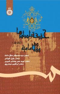 حقوق قراردادها در فقه امامیه (جلد اول)