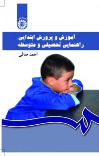 آموزش و پرورش ابتدایی، دوره اول و دوم متوسطه