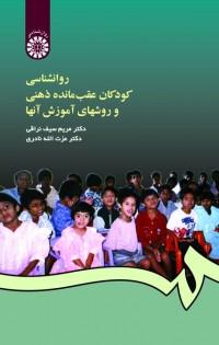 روانشناسی کودکان عقبمانده ذهنی و روشهای آموزش آنها