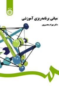 مبانی برنامهریزی آموزشی ( ویراست 2 : با اضافات )