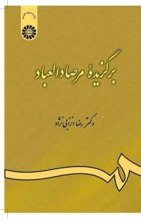 برگزیده مرصاد العباد: گزینش و گزارش