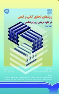 روشهای تحقیق کمی و کیفی در علوم تربیتی و روان شناسی(جلد اول)