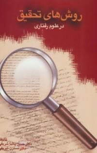 روشهای تحقیق در علوم رفتاری