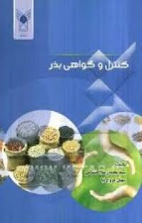 كتاب كنترل و گواهی بذر