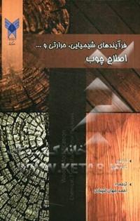 كتاب فرآیندهای شیمیایی حرارتی و اصلاح چوب
