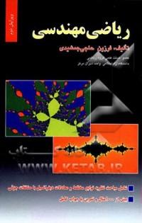 ریاضی مهندسی:انالیز توابع مختلط، نظریه معادلات دیفرانسیل با مشتقات جزئی