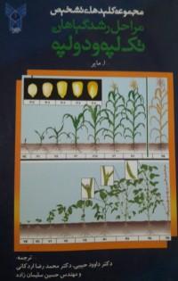 مجموعه کلیدهای تشخیص مراحل رشد گیاهان تک لپه و دولپه
