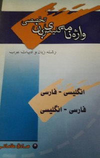 واژه نامه کلیدی زبان تخصصی رشته زبان ئ ادبیات عرب