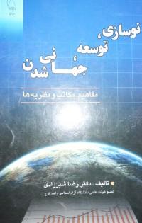 نوسازی-توسعه-جهانی شدن مفاهیم مکاتب و نظریه ها