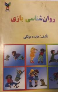 روان شناسی بازی