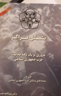 تشکل فراگیر مروری بر یک دهه فعالیت حزب جمهوری اسلامی ج 1