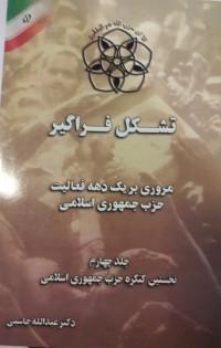 تشکل فراگیر مروری بر یک دهه فعالیت حزب جمهوری اسلامی ج 4