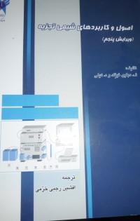 اصول و کاربردهای شیمی تجزیه ویرایش 5
