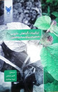 ترکیبات گیاهان دارویی-مقدمه ای بر شیمی و خواص درمانی گیاهان دارویی