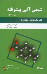 شیمی آلی پیشرفته- جلد اول: ساختار و مکانیسم