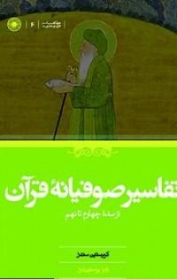 تفاسیر صوفیانه قرآن
