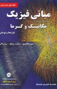 فیزیک هالیدی مکانیک